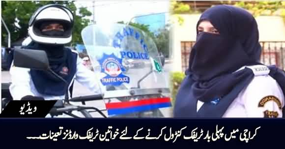 Women Traffic Officers Deployed For The First Time in Karachi