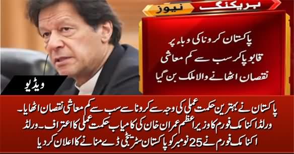 World Economic Forum Appreciates & Acknowledges PM Imran Khan's Strategy Regarding Corona