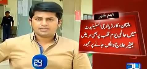 World Heart Day: Patients Going Without Treatment in Cardiology Institute Multan