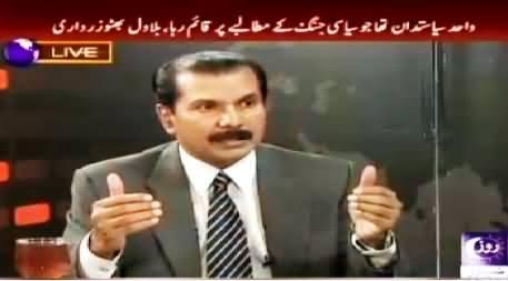 World In Focus (Imran Khan Shows Its Political Power in Karachi) - 21st September 2014