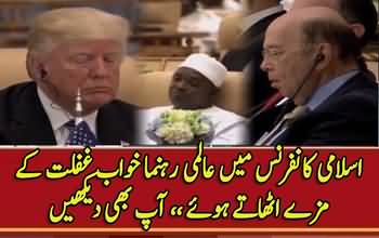 World leaders fall asleep during speeches by Trump, Saudi King in Saudi Arabia