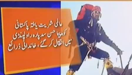 World Renowned Famous Pakistani Mountaineer Hassan Sadpara Passes Away