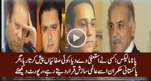 World's Political Systems Were Shaken After Panama Leaks But Nothing Happened in Pakistan
