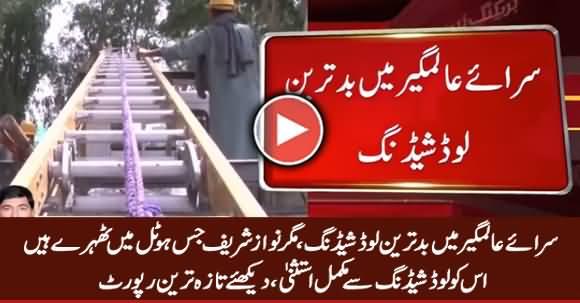 Worst Load Shedding in Sarai Alamgir, But Nawaz Sharif's Hotel Get Immunity