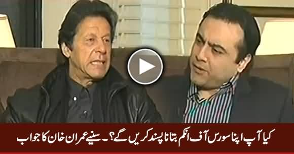 Would You Like to Share Your Source of Income? Watch Imran Khan's Reply