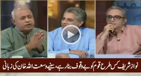 Wusatullah Khan Telling How Nawaz Sharif Is Making The Nation Fool