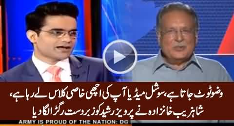 Wuzu Toot Jata Hai? Shahzeb Khanzada Grills Pervez Rasheed on His Statement