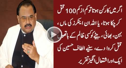 Ya Allah Anchors Ke Rishtey Daro Ko Qatal Karwa De - Another Controversial Speech of Altaf Hussain
