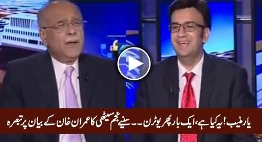 Yaar Munib! Yeh Kia Hai, Aik Baar Phir U-Turn? Najam Sethi Comments on Imran Khan's Statement