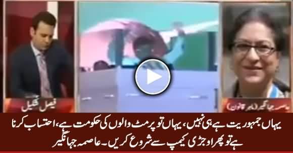 Yahan Jamhoriyat Nahi, Permit Walon Ka Raaj Hai - Asma Jahangir Criticizing Army