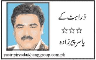 Rona Kis Baat Ka Hai By Yasir Pirzada - 4th July 2013