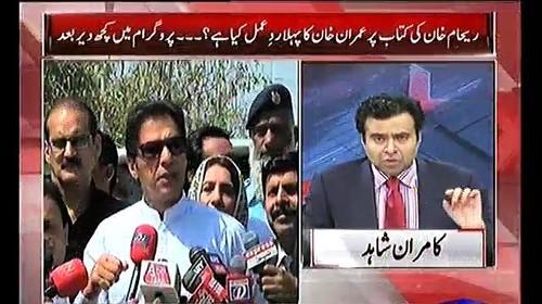 Ye Khatoon Bohat Ghatiyan Sooch ki Malik Hai - Kamran Shahid thrashes Reham Khan