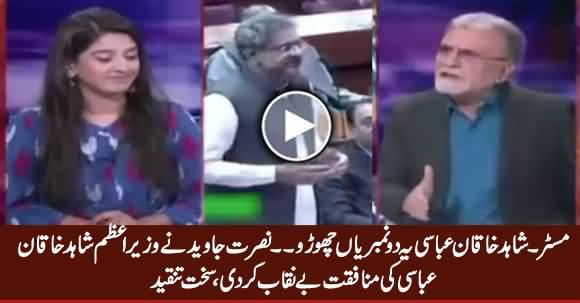 Yeh 2 Numberiyan Choro - Nusrat Javed Bashing PM Shahid Khaqan Abbasi