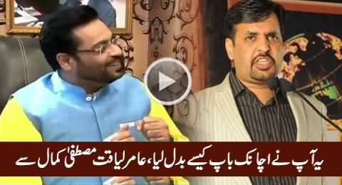Yeh Aap Ne Achanak Baap Kaise Badal Liya - Aamir Liaquat Taunting Mustafa Kamal