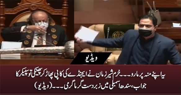 Yeh Apne Munh Per Maaro - Sindh Assembly Mein Zabardast Garma Garmi