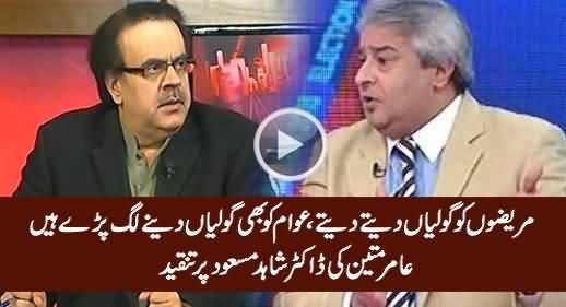 Yeh Awam Ko Bhi Goliyan Dene Lag Pare Hain - Amir Mateen Indirectly Criticizing Dr. Shahid Masood