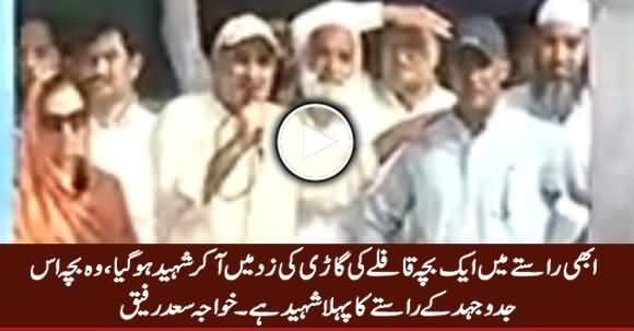 Yeh Bacha Is Jaddo Jehad Ke Raaste Ka Pehla Shaheed Hai - Khawaja Saad Rafique