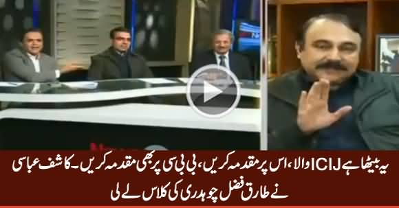 Yeh Baitha Hai ICIJ Wala, Is Par Case Karein - Kashif Abbasi Grills Tariq Fazal Chaudhry