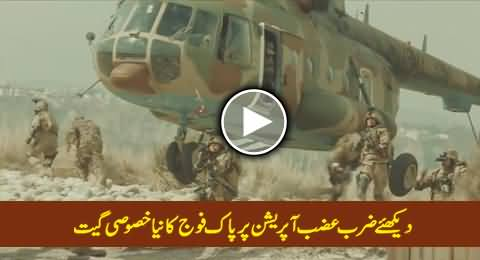 Yeh Banday Mitti Ke Banday - Song Released By ISPR on Pakistan Army's Operation Zarb-e-Azb
