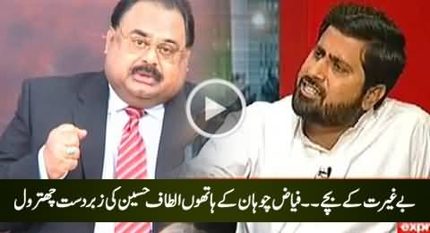 Yeh Bayghairat Ka Bacha Hai - Excellent Chitrol of Altaf Hussain by Fayaz ul Hassan Chohan