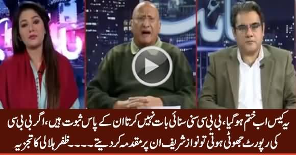 Yeh Case Ab Khatam Ho Gaya, BBC Report Jhoti Hoti Tu Nawaz Sharif Case Kar Dete - Zafar Hilaly