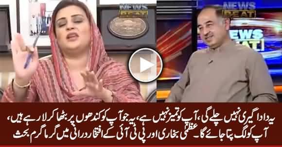 Yeh Dadageeri Nahi Chale Gi - Hot Debate Between Uzma Bukhari & PTI's Iftikhar Durrani