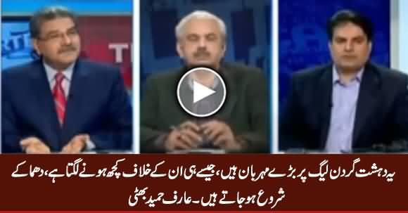Yeh Deshatgard PMLN Par Bare Meharban Hain, Jab Bhi Inke Khilaf..... Listen Arif Hameed Bhatti