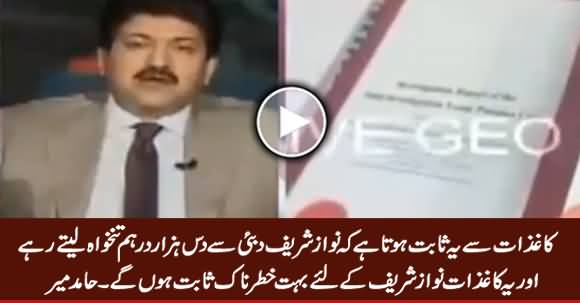 Yeh Documents Nawaz Sharif Ke Liye Khatarnaak Sabit Honge - Hamid Mir