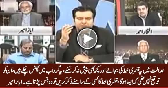 Yeh Gardaab Mein Phans Chuke Hain - Ayaz Amir Analysis on PMLN Reaction