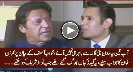 Yeh Geedar Us Waqt Kahan Thay Jab Nawaz Sharif Ko Dhakey..... Imran Khan Bashing Khawaja Asif