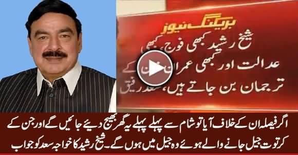 Yeh Ghar Jaane Waale Hain - Sheikh Rasheed's Comments on Saad Rafiqe's Media Talk