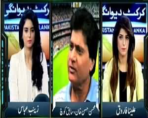 Yeh Hai Cricket Dewangi (Sports Special) – 29th June 2015