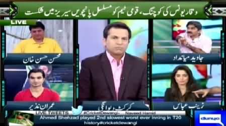 Yeh Hai Cricket Dewangi (Waqar Younus Ki Coaching Fail) – 25th April 2015