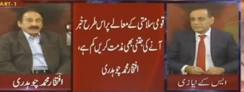 Yeh Hamare Mulk Ki Bad Qismati Hai - Iftikhar Chaudhry Views on Cyril Almeida's Issue