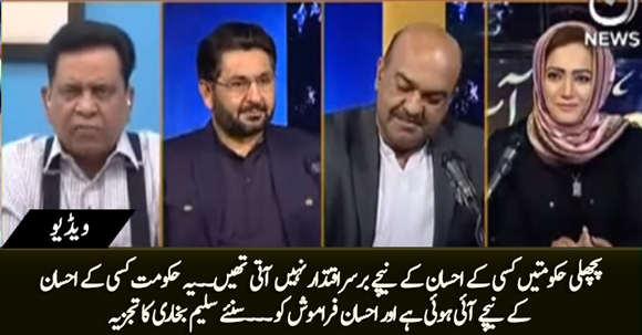 Yeh Hukumat Kisi Kay Ehsaan Kay Nichay Aye Hoi Hai - Salim Bokhari's Comments