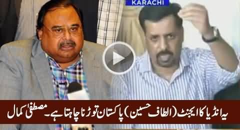 Yeh India Ka Agent (Altaf Hussain) Pakistan Torna Chahta Hai - Mustafa Kamal
