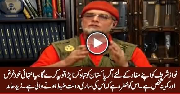 Yeh Intehai Khud Gharz Aur Kameena Shakhs Hai - Zaid Hamid Badly Blasts on Nawaz Sharif