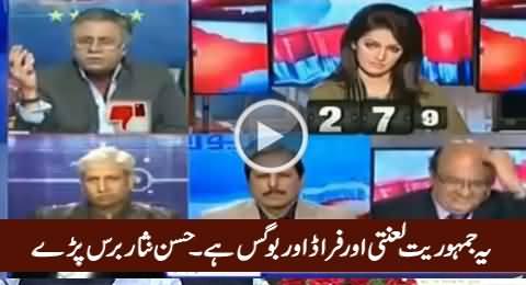 Yeh Jamhoriyat Laanti, Fraud Aur Bogus Hai - Hassan Nisar Bashing Pakistan's Democracy