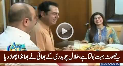 Yeh Jhoot Bohat Ziada Bolta Hai - Talal Chaudhry Exposed By His Brother
