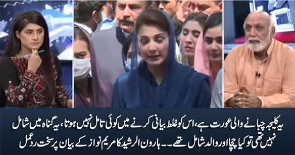 Yeh Kalaija Chabaney Wali Aurat Hai - Haroon Rasheed's Comments on Maryam's Statement