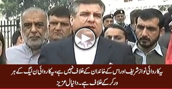 Yeh Karwai Nawaz Sharif Ke Khilaf Nahi, Balke PMLN Ke Her Worker Ke Khilaf Hai - Daniyal Aziz