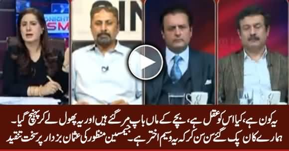 Yeh Kaun Hai, Is Ko Aqal Hai? Jasmeen Manzoor Bashing CM Punjab Usman Buzdar