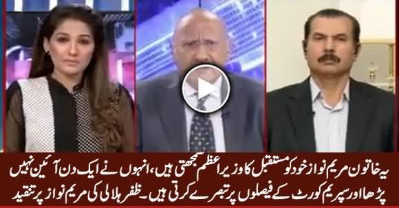 Yeh Khud Ko Future Prime Minister Samjhati Hain - Zafar Hilaly Criticizing Maryam Nawaz