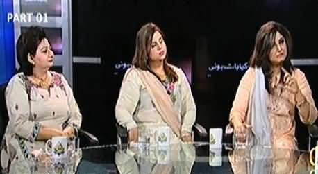Yeh Kya Baat Hui (Eid Par Aurton Ki Tayyari Aur Makeup) – 4th October 2014