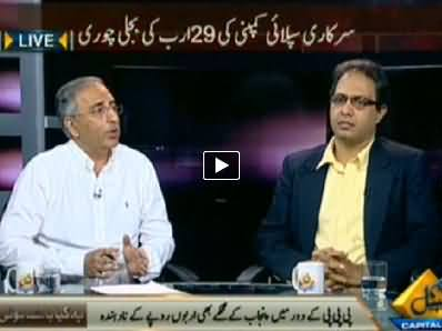 Yeh Kya Baat Hui (Load Shedding and Electricity Theft) - 4th May 2014