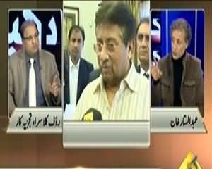 Yeh Kya Baat Hui (Musharraf Ke Wazir Aaj Nawaz Ke Wazir Hain?) – 28th December 2013