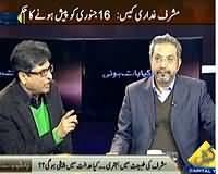 Yeh Kya Baat Hui (Musharraf Treason Case: Is Govt Worried?) - 11th January 2014