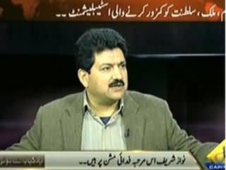 Yeh Kya Baat Hui (Nawaz Sharif Knows the Weakness of Establishment) – 16th February 2014