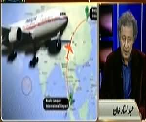 Yeh Kya Baat Hui (Nine Radars Were Purchased in 1986 in Karachi) – 16th March 2014