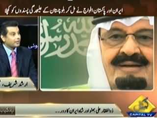 Yeh Kya Baat Hui (Operation Se Pehley Aur Bad Naqal Makani Ka Masla) – 22nd February 2014